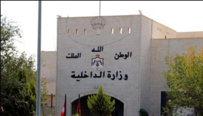 تعيين متصرفين في وزارة الداخلية